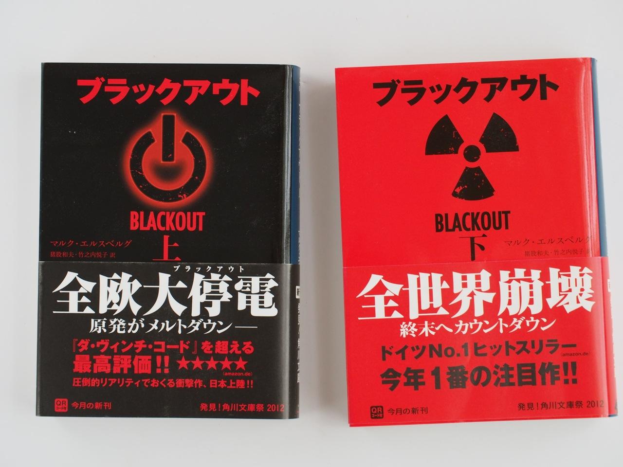 福島原発事故をヒントに描かれたユーロ電力危機