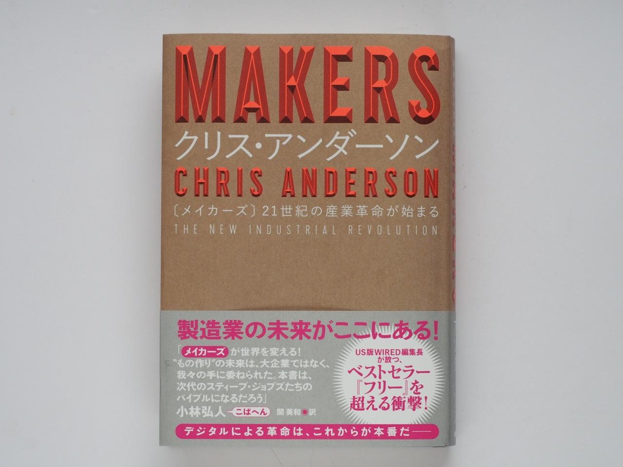 新産業革命がおこるという本の感想