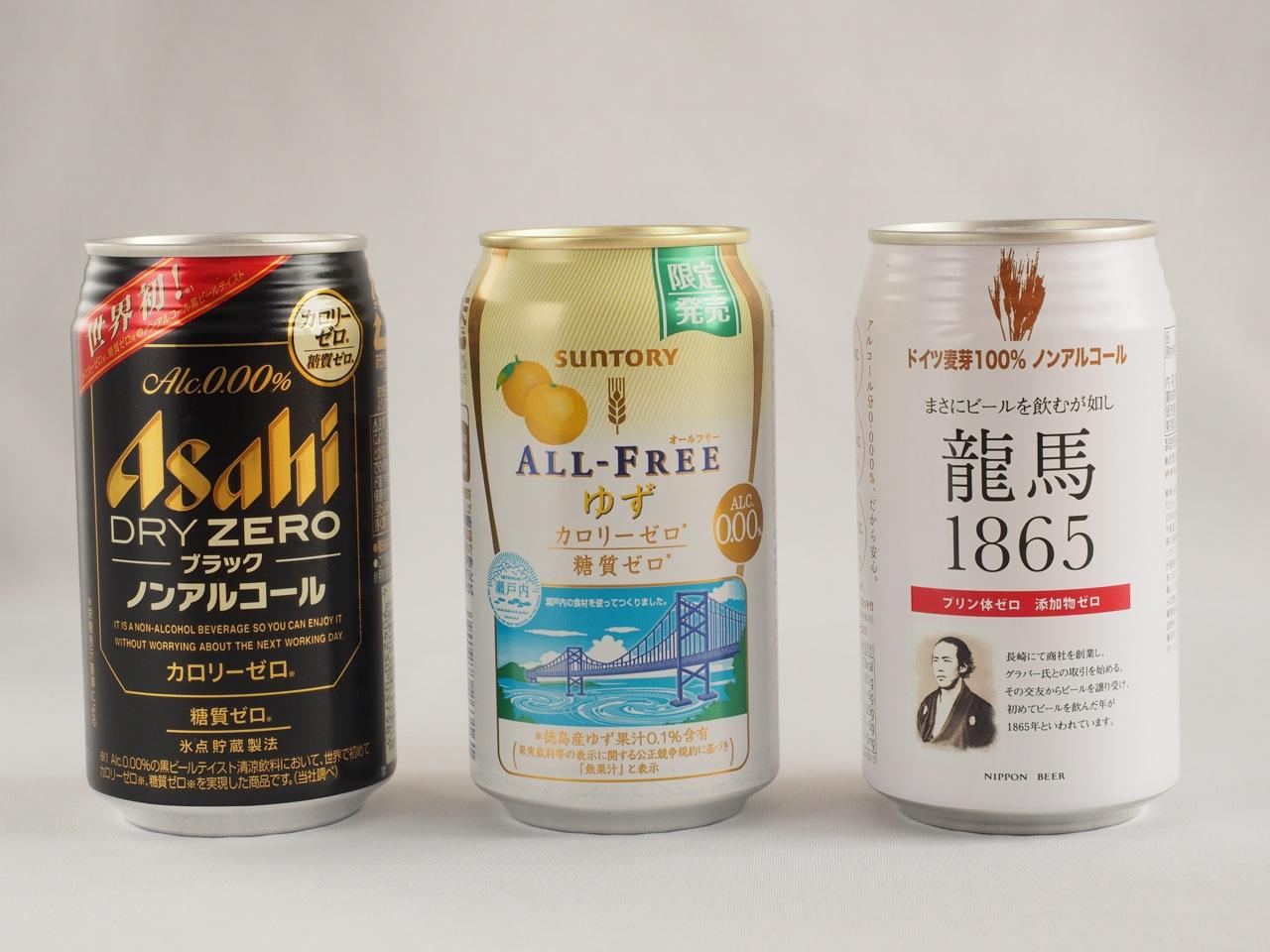 進化したノンアルコール・ビールの飲み比べ