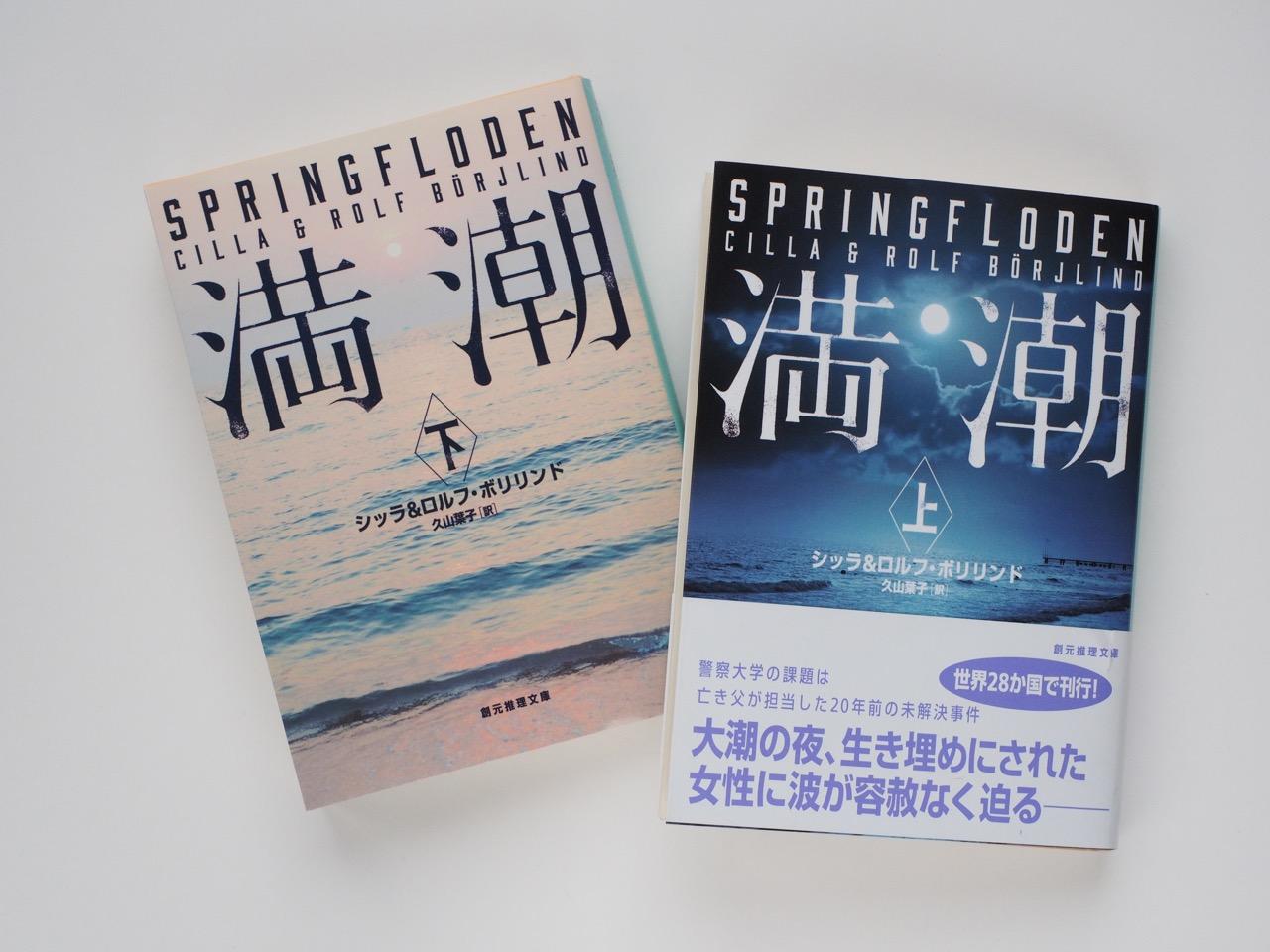 翻訳小説の登場人物は3~4人がいい