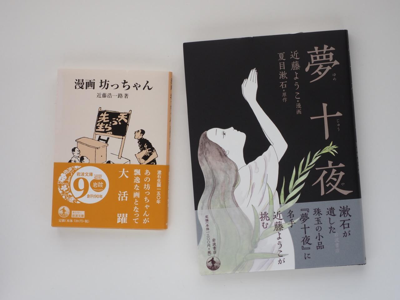 夏目漱石生誕150年で漫画本が2冊