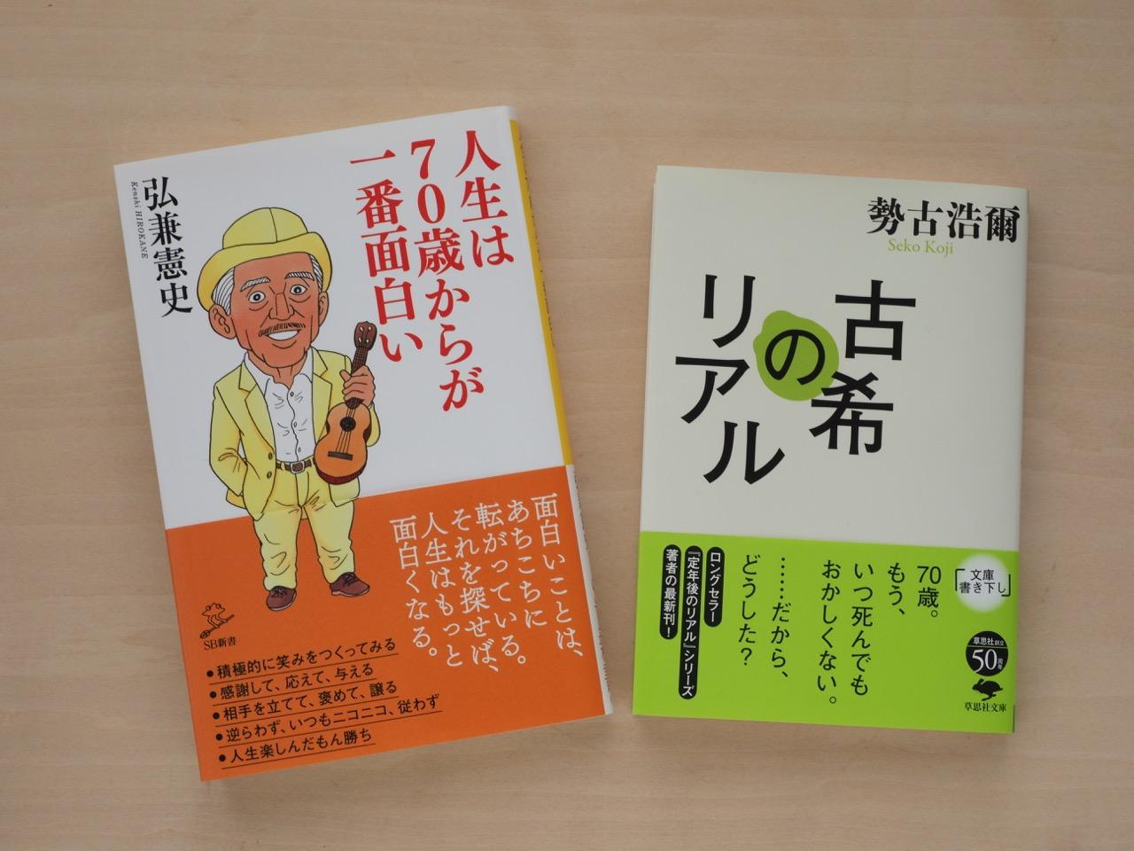 老後本なるものを2冊読んでみました