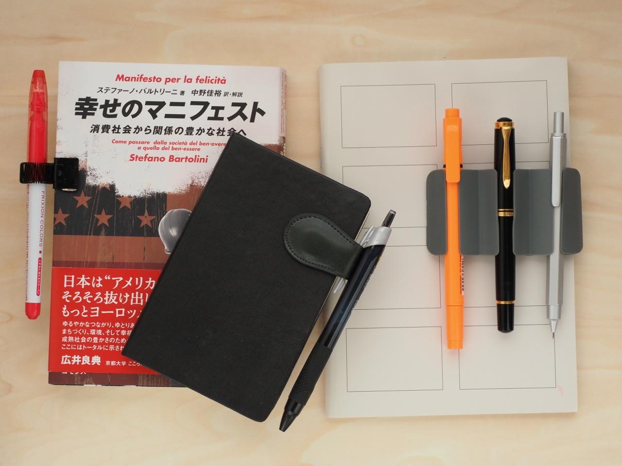 ペンはノート、手帳に寄り添うべきです