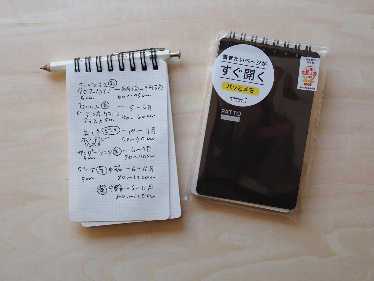 パッとすぐ書けるメモ帳