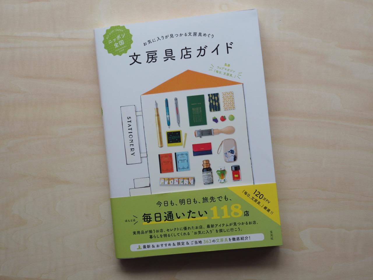 文具好き必見のガイドブック